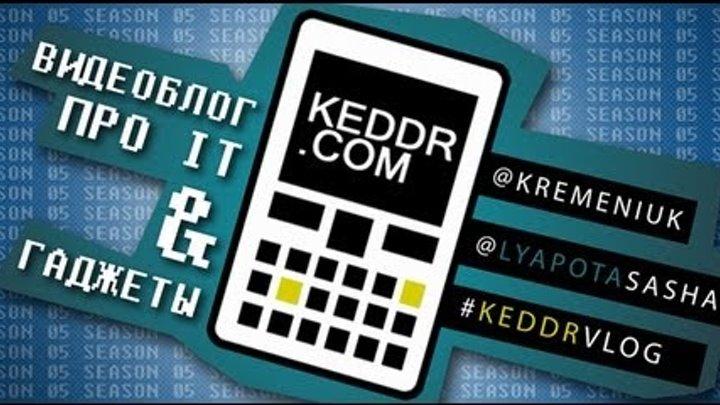 VLOG на keddr.com - S05E13