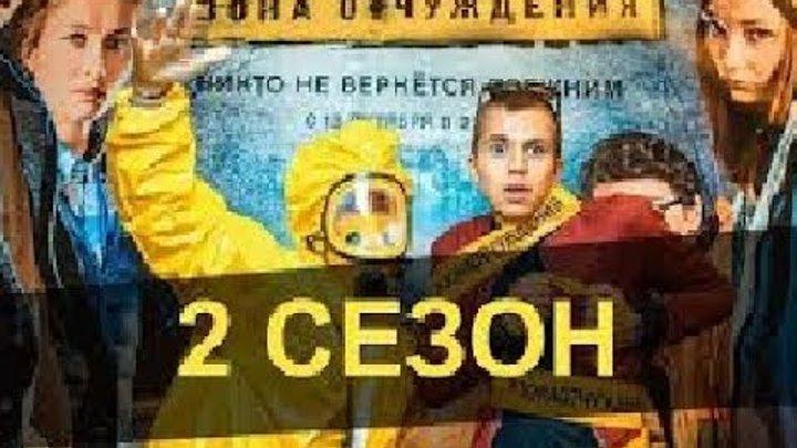 Чернобыль Зона Отчуждения ! 2 сезон трейлер