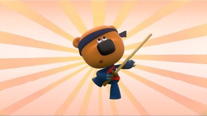 Ми-ми-мишки - Настоящий ниндзя. Познавательные мультики про мишек для детей. Серия 25