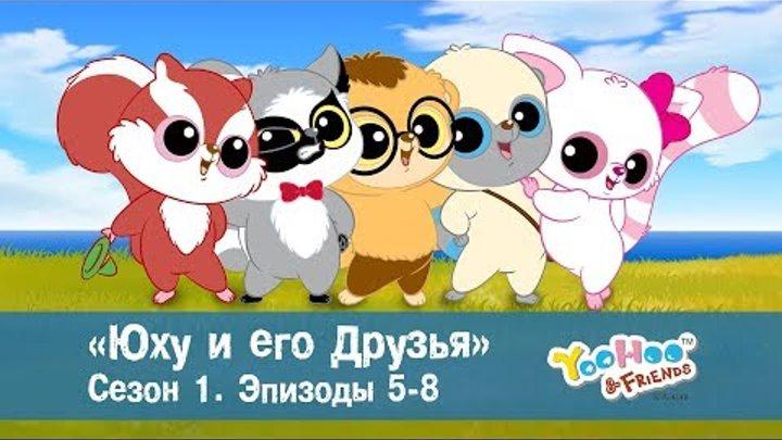 Юху и его друзья – Сезон 1.Эпизоды 5-8.Сборник – Обучающий мультфильм для детей