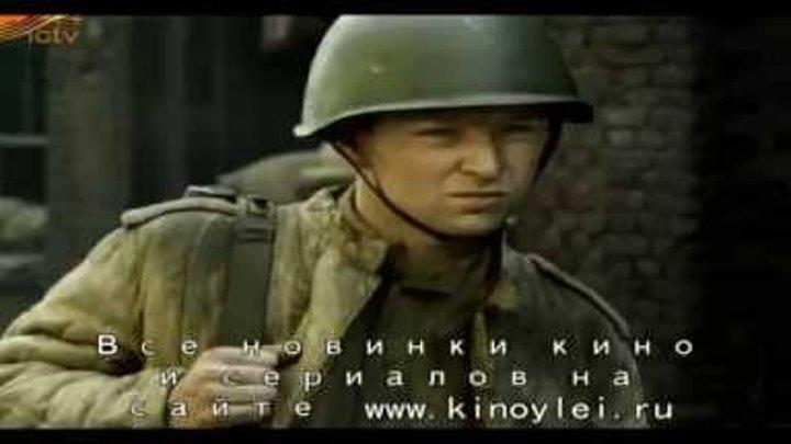 Последний бой , 3 серия,фильмы про войну,1941,1945,военный, драма