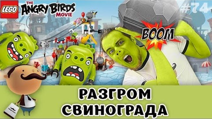 LEGO The Angry Birds Movie 75824 Разгром Свинограда - обзор набора по мультику