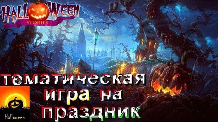 Halloween Stories Invitation ИГРА ПРО ПРАЗДНИК ХЕЛОУИН !!!! УЖАСТИК