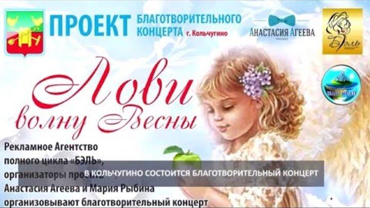 2016 05 13 HD Спецреп Лови волну Кольчугино