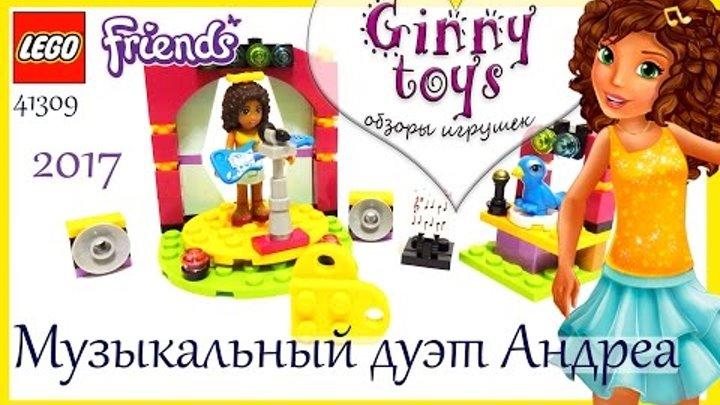 Lego Friends 💛 Музыкальный дуэт Андреа 💛 Распаковка сборка обзор набора Лего Френдс 41309 от Ginny