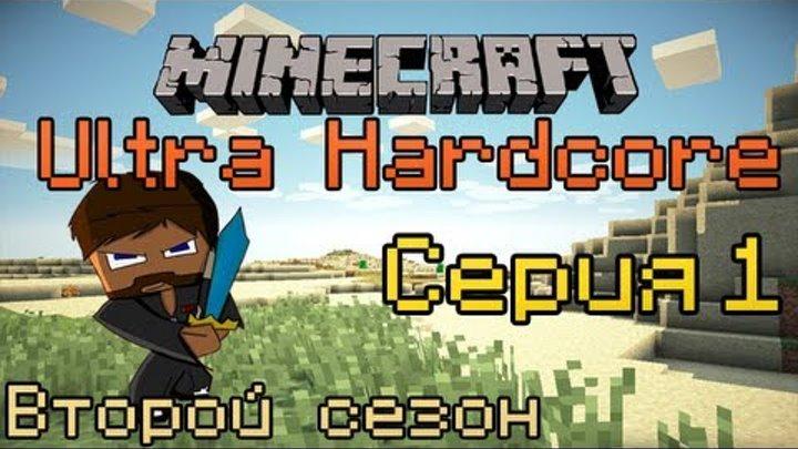 LP Minecraft Ultra Hardcore - [2 Сезон] 1 Серия