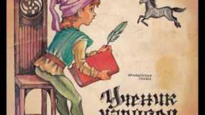 Ученик Чародея. Французская сказка. С52-21933. 1985