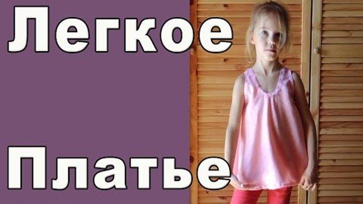 97782ba26e0 Как сшить детское платье (тунику) своими руками без выкройки