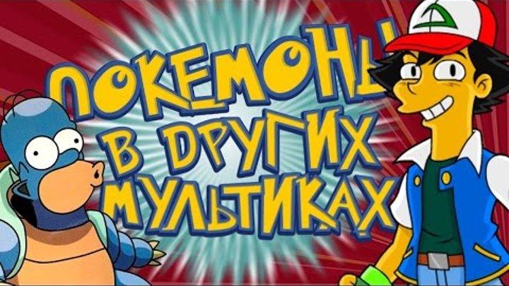 """Покемоны в Других Мультиках!   20 Отсылок и Пародий на """"Pokemon"""""""