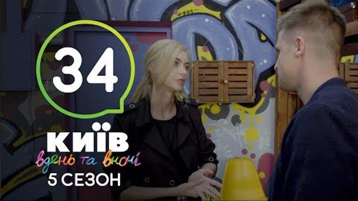Киев днем и ночью - Серия 34 - Сезон 5