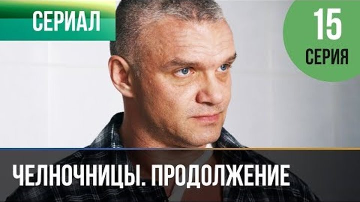 ▶️ Челночницы 2 сезон 15 серия - Мелодрама | Фильмы и сериалы - Русские мелодрамы