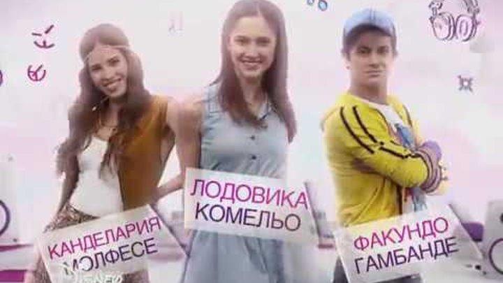 Виолетта 3 сезон 39 серия