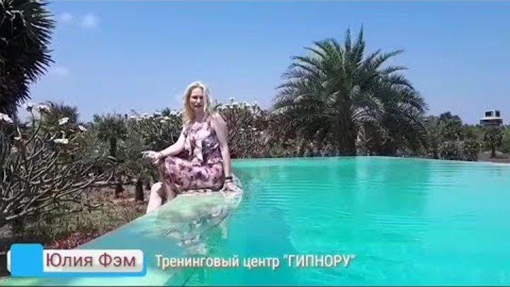"Юлия Фэм, Тренинговый центр ""ГИПНОРУ"", Москва, 2018 г"