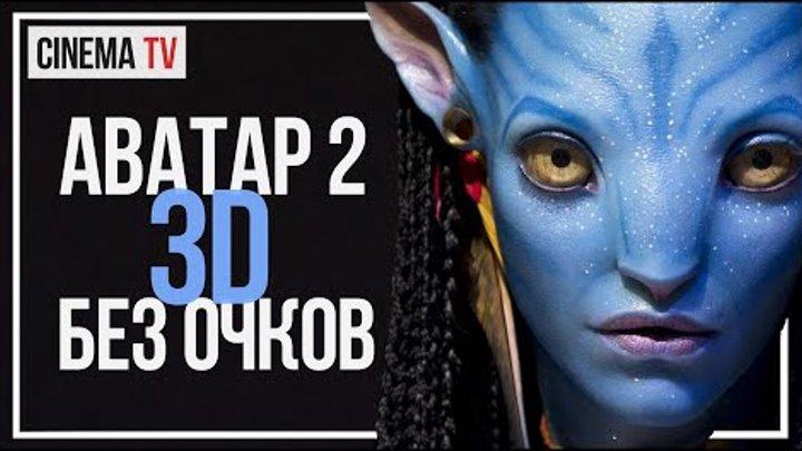 НОВОЕ 3D без очков в «Аватар 2»,«Аватар 3»,«Аватар 4» и «Аватар 5»(НОВОСТИ КИНО)