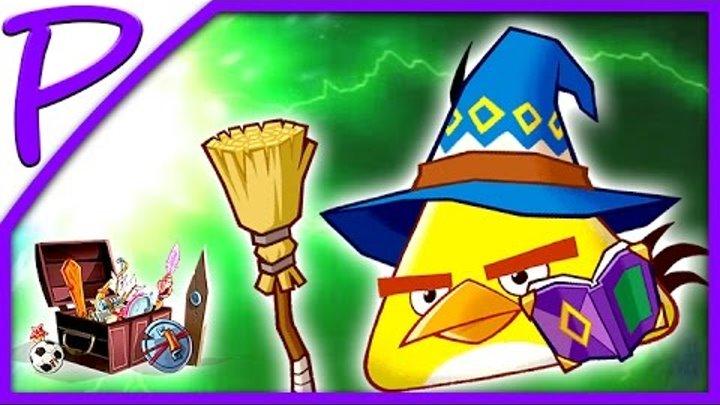 Энгри Бердс Эпик #1. Игра как МУЛЬТИК для ДЕТЕЙ (Angry Birds) #РАЗВЛЕКАЙКА