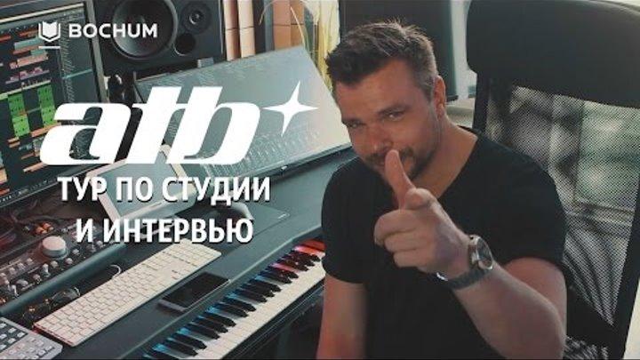 АТВ - Тур по студии и интервью (2016) (русская озвучка)