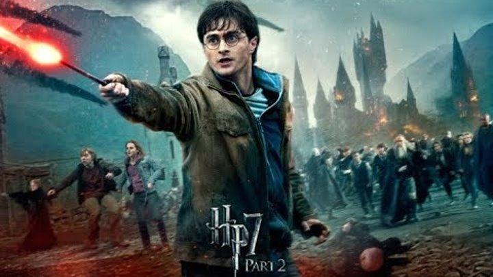 Гарри Поттер и Дары смерти 2 прхождение ( часть 3)
