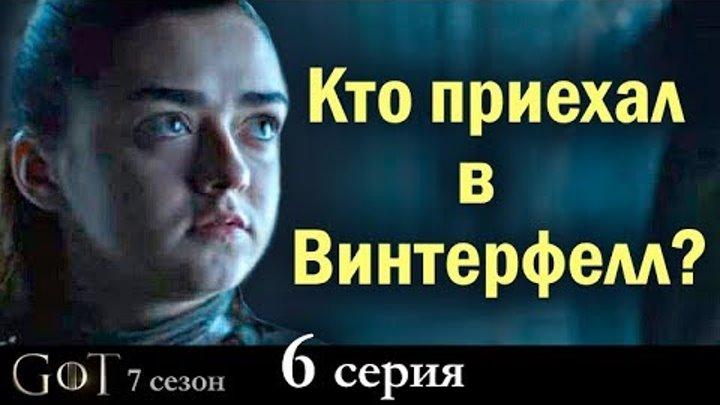 """Арья или Бродяжка? (""""Игра престолов"""" 7 сезон, 6 серия)"""