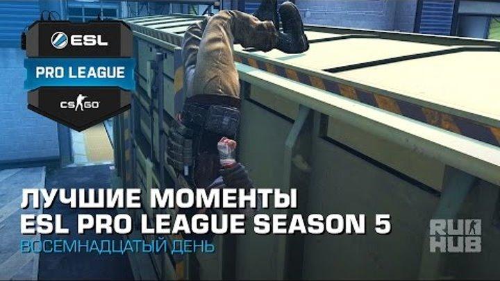 Лучшие Моменты Восемнадцатого Дня ESL Pro League Season 5
