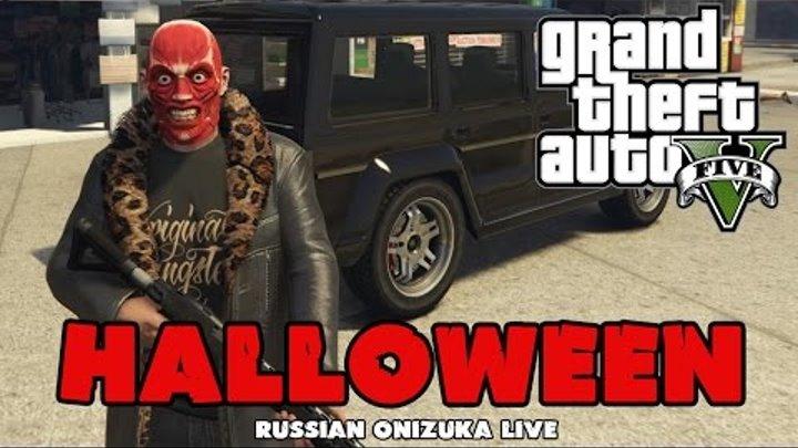 GTA 5 Online - Halloween - МАНЬЯК С ДРОБОВИКОМ
