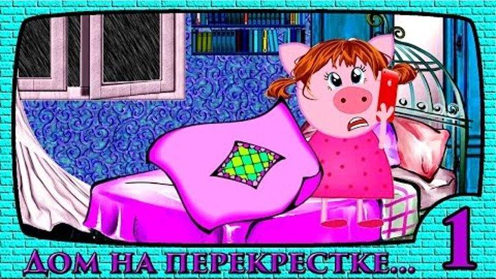 Новый сериал!!! ДОМ НА ПЕРЕКРЕСТКЕ 1 серия Смотреть новые серии про Пеппу на русском