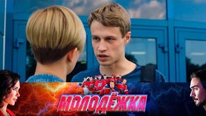 Оля больше не верит Антону   Молодежка