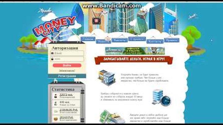 НОВЫЙ СЕЗОН! Денежный город Money Siti Экономическая игра с выводом средств
