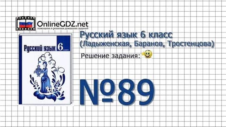 Задание № 89 — Русский язык 6 класс (Ладыженская, Баранов, Тростенцова)