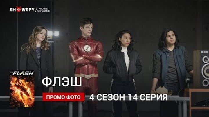 Флэш 4 сезон 14 серия промо фото