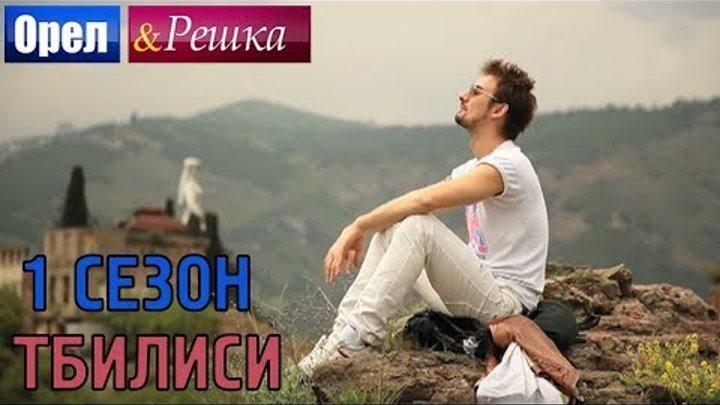 Орёл и Решка - 15 ВЫПУСК - ТБИЛИСИ - Сезон 1 серия 15 - 2011
