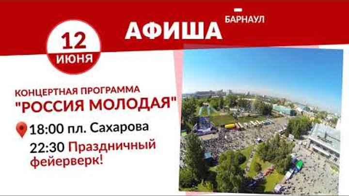 Афиша Барнаул 10-17 июня 2019 года