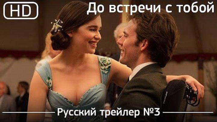 До встречи с тобой (Me Before You) 2016. Трейлер №3. Русский дублированный [1080p]