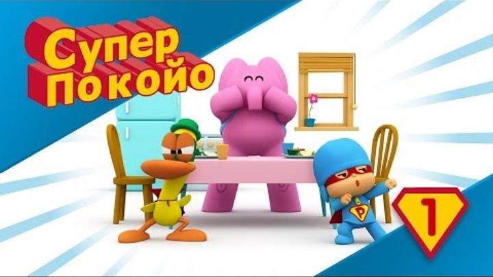 Покойо на русском языке - Супер Покойо - Супергерой здоровой пищи!
