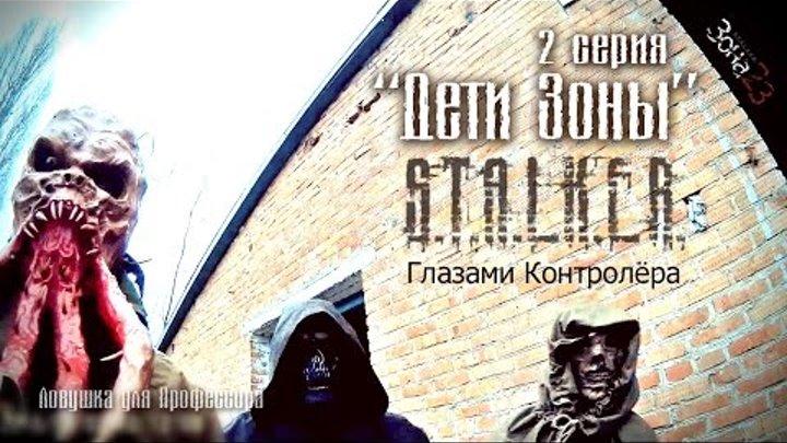 "2 серия ""Дети Зоны"" — игра 2-3 апреля 2016, S.T.A.L.K.E.R.: Zone23. Сталкерстрайк Краснодар"
