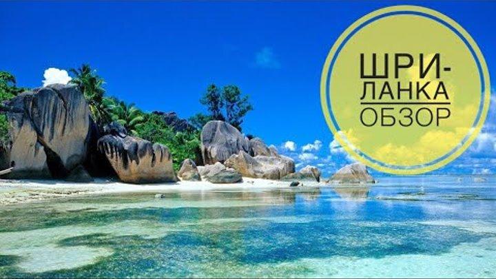 ШРИ ЛАНКА 2017 - ОТЗЫВЫ, ОБЗОР, ОСОБЕННОСТИ ОТДЫХА, июль 2017