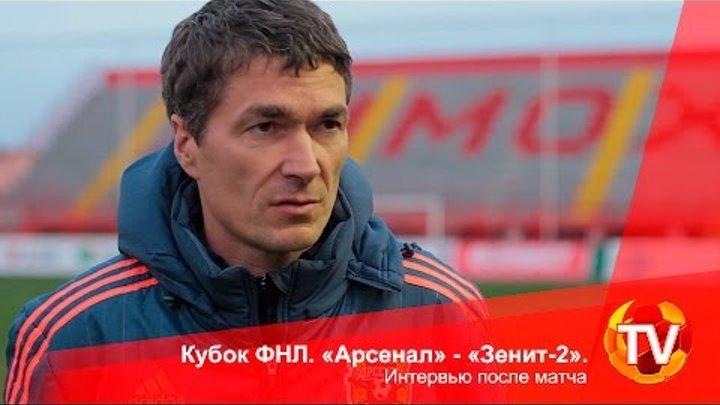 Кубок ФНЛ. «Арсенал» - «Зенит-2». Интервью после матча