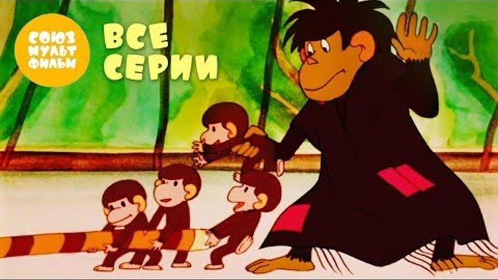 Обезьянки 🐵 мультфильм все серии подряд 🐒 Золотая коллекция Союзмультфильм