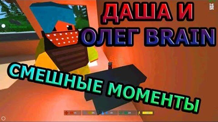 Unturned - Олег Брейн и Даша Рейн. Самые лучшие, интересные и смешные моменты! #1