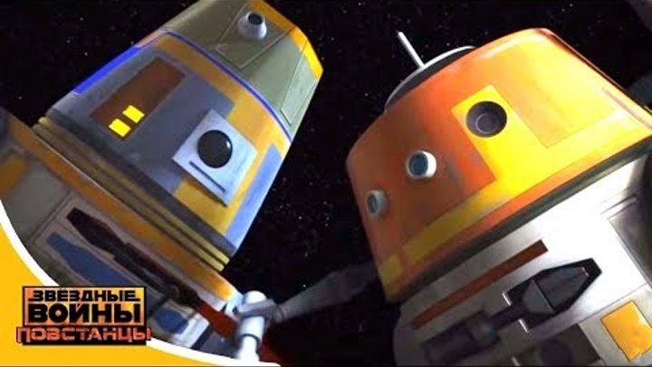 Звёздные войны: Повстанцы - Star Wars (Сезон 3, Серия 8) Мультфильм Disney