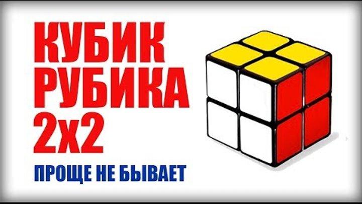 САМЫЙ ПРОСТОЙ СПОСОБ как собрать кубик рубика 2х2
