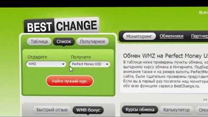 лучший обменник электронной валюты с Bestchange ru
