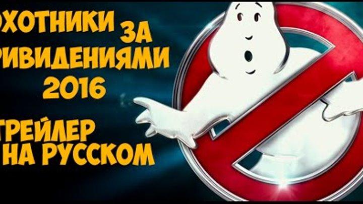Охотники за привидениями 2016 ТРЕЙЛЕР С ОЗВУЧКОЙ ( Ghostbusters 2016 )