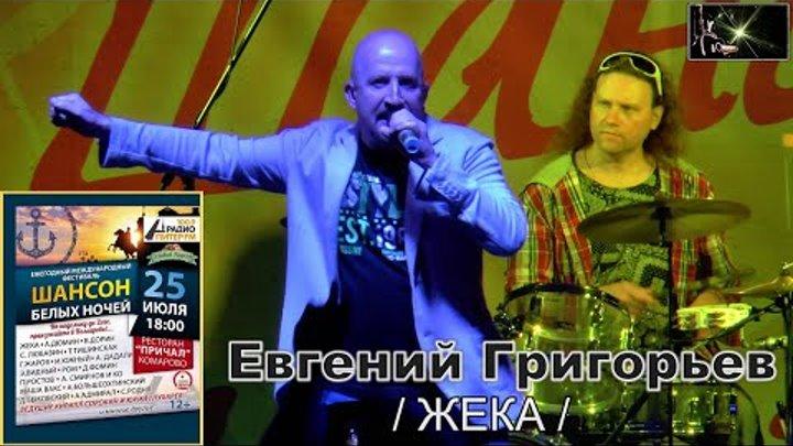 ♫ Евгений ГРИГОРЬЕВ ♫ ЖЕКА ♫ ШАНСОН БЕЛЫХ НОЧЕЙ 2015 Exclusive mix