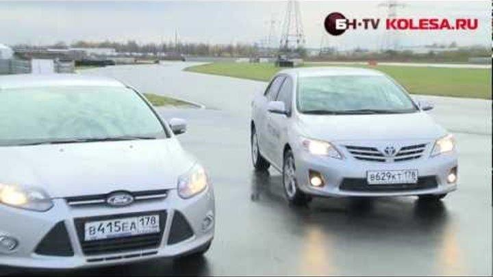 Тест-драйв Ford Focus 3 vs Toyota Corolla