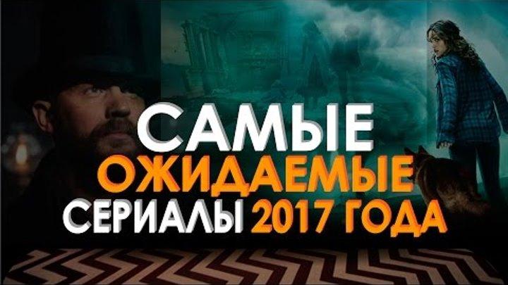 Самые ожидаемые сериалы 2017 года | НОВИНКИ сериалов 2017 | Movie Mouse