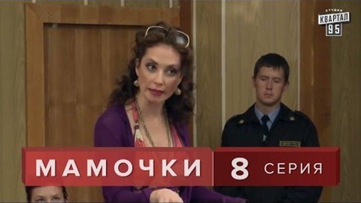 """Сериал """" Мамочки """" 8 серия. Мелодрама, Лирическая комедия в HD (16 серий)."""