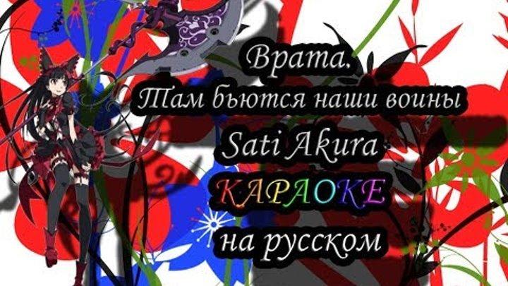 Врата . Там бьются наши воины Sati Akura караОКе на русском под плюс
