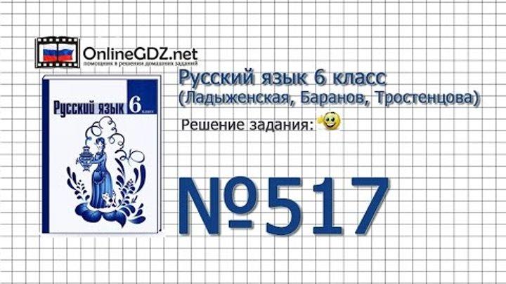 Задание № 517 — Русский язык 6 класс (Ладыженская, Баранов, Тростенцова)