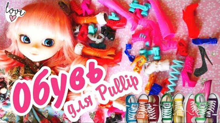 Очень много ДЕШЕВОЙ ОБУВИ для куклы Пуллип Doll Pullip Обувь для кукол Барби и Монстер хай