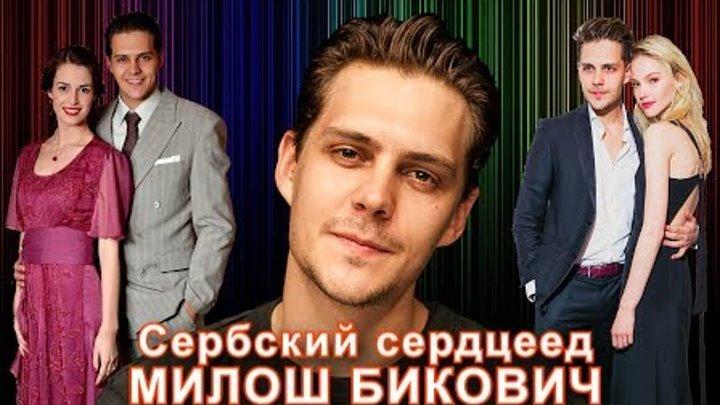 МИЛОШ БИКОВИЧ - СЕРБСКИЙ СЕРДЦЕЕД | Актеры ОТЕЛЬ ЭЛЕОН 2 сезон